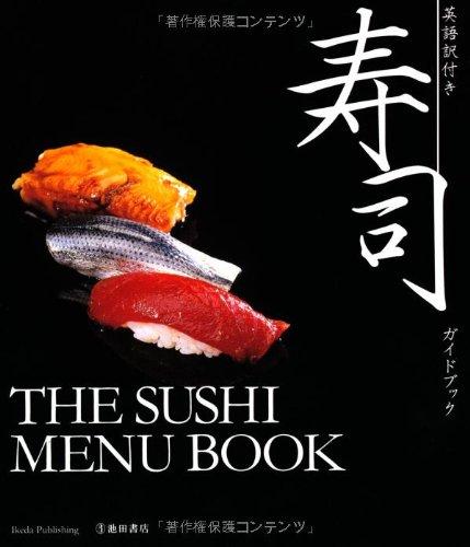 英語訳付き寿司ガイドブック-THE SUSHI MENU BOOKの詳細を見る