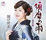 須磨の雨/恋の舟 CD