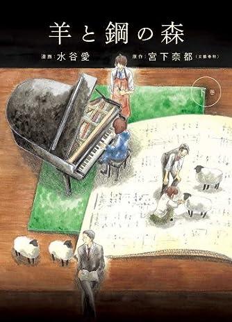 羊と鋼の森 コミック 全2巻セット
