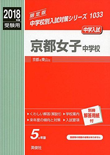 京都女子中学校   2018年度受験用赤本 1033 (中学校別入試対策シリーズ)
