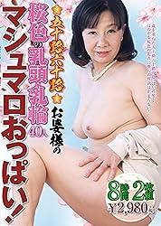 五十路六十路お婆様の桜色の乳頭・乳輪40人マシュマロおっぱい! 8時間2枚組 [DVD]