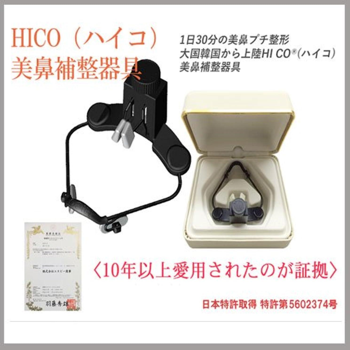 ブルーベル針減衰ハイコ(HICO) ◆美鼻サポート器具