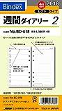 能率 バインデックス 手帳 リフィル 2018年 4月始まり ウィークリー レフト バイブル BD018