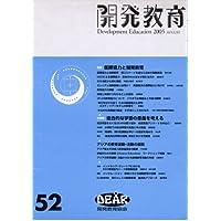 開発教育Vol.52 国際協力と開発教育