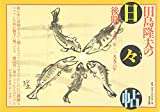 田島隆夫の「日々帖」後期(一九九二年~一九九六年) 画像