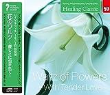 ヒーリング・クラシック9 花のワルツ   Waltz of Flowers  - With Tender Love - (NAGAOKA CLASSIC CD)