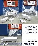 1/200スケール 大型運搬車・バス・フォークリフト (TKK-203(トレーラー))