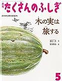 木の実は旅する (月刊たくさんのふしぎ2015年5月号)