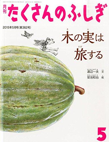 木の実は旅する (月刊たくさんのふしぎ2015年5月号)の詳細を見る