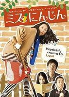 ミスにんじん [DVD]