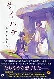 サイハテ / 小林 オニキス のシリーズ情報を見る