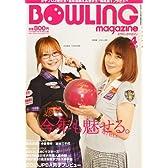 BOWLING magazine (ボウリング・マガジン) 2013年 04月号 [雑誌]