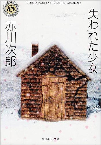 失われた少女 (角川ホラー文庫)の詳細を見る