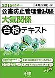 2015−2016年版 公害防止管理者試験大気関係 合格テキスト
