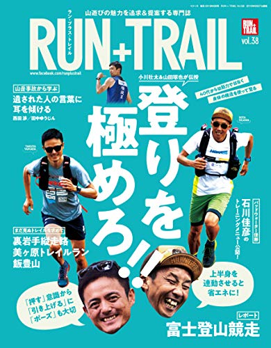 RUN+TRAIL - ランプラストレイル - Vol.38の詳細を見る