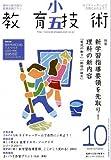 小五教育技術 2008年 10月号 [雑誌]