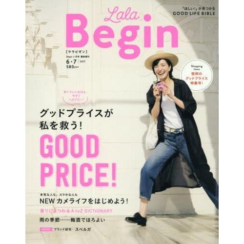 LaLaBegin 6・7 2017 (Begin6月号臨時増刊)