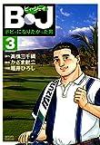 B・J ボビィになりたかった男 3 B・J ボビィになりたかった男 (GSコミックス)
