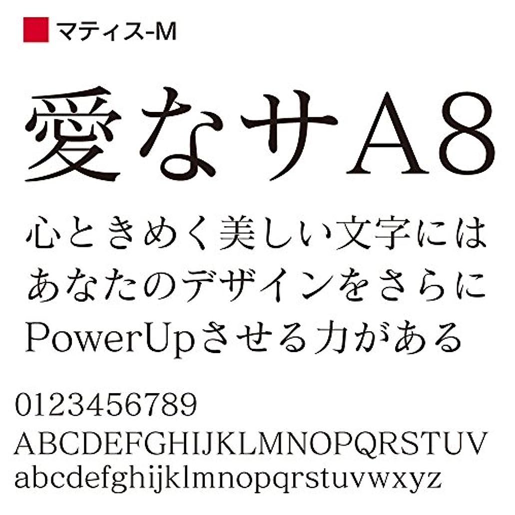 OpenType マティス Pro-M for Win [ダウンロード]