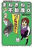 まねきねこ不動産(5) (ねこぱんちコミックス)