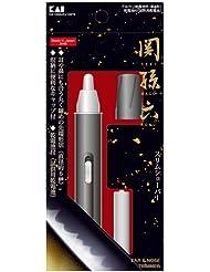 関孫六 スリムシェーバー HC3527