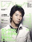 レプリーク Bis 2008年 3月号 vol.11 (HANKYU MOOK)