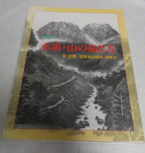 水墨・山の描き方―谷文晁『日本名山図会』を学ぶ