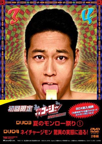 やりすぎコージー DVD BOX2 夏のモンロー祭り(1)・ネイチャージモン 驚異の実態に迫る!の詳細を見る
