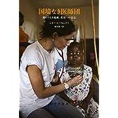 国境なき医師団――終わりなき挑戦、希望への意志