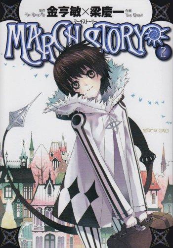 MARCH STORY 2 (サンデーGXコミックス)の詳細を見る