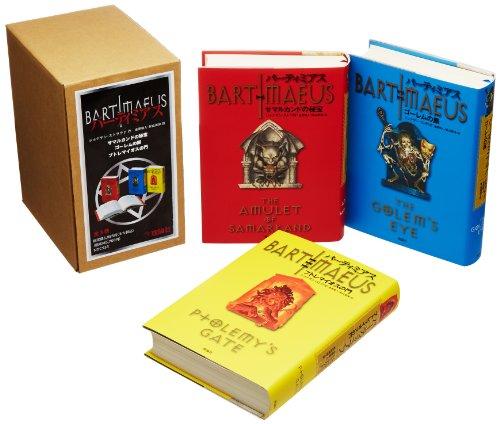 バーティミアス 全3巻セットの詳細を見る