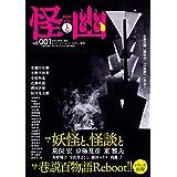怪と幽 vol.001 2019年5月 (カドカワムック 781)