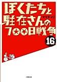 ぼくたちと駐在さんの700日戦争〈16〉 (小学館文庫)