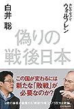 偽りの戦後日本 (角川学芸出版単行本)