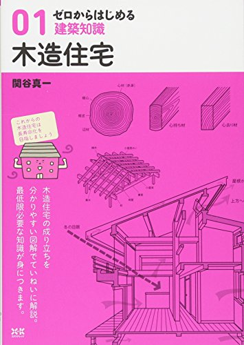 ゼロからはじめる建築知識 1 木造住宅の詳細を見る