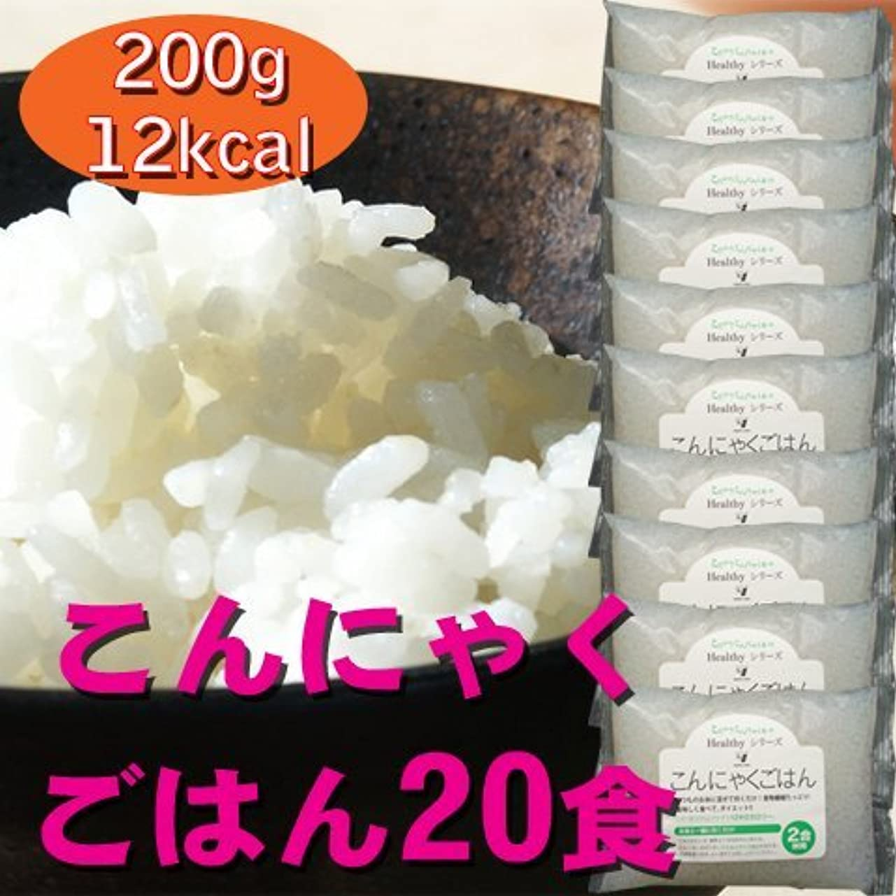 夕暮れ言い換えると下るダイエット米 こんにゃく米 こんにゃくごはん1袋200g×20袋 生こんにゃく