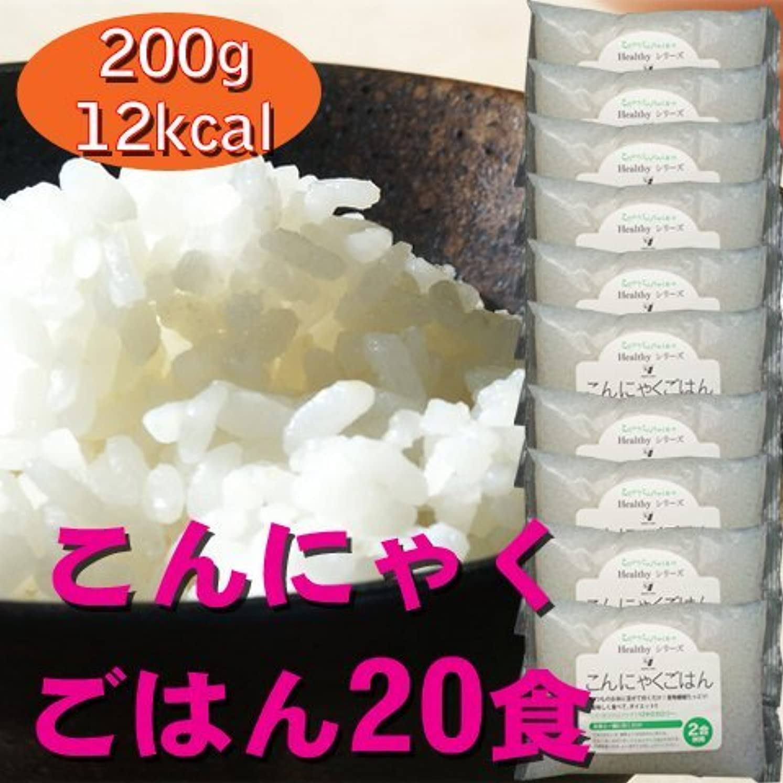 全体に照らす謝るダイエット米 こんにゃく米 こんにゃくごはん1袋200g×20袋 生こんにゃく