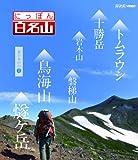 にっぽん百名山  東日本の山2 [DVD]