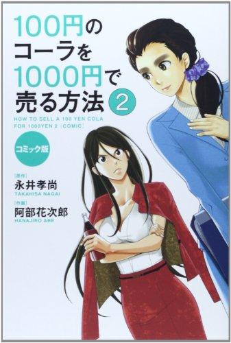 コミック版 100円のコーラを1000円で売る方法2の詳細を見る