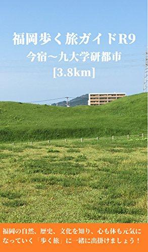 福岡歩く旅ガイドR9: 今宿~九大学研都市 [3.8km] (健康観光ガイド)