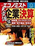 週刊エコノミスト 2019年03月05日号 [雑誌]