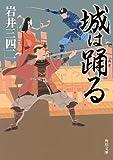 城は踊る (角川文庫)