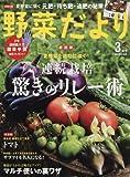 野菜だより 2018年 03 月号 [雑誌]