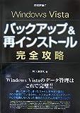 Windows Vista バックアップ&再インストール完全攻略