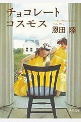 チョコレートコスモス (角川文庫) Kindle版