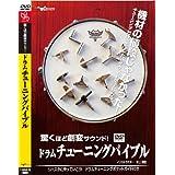ドラム教則DVD「驚くほど劇変サウンド!ドラムチューニングバイブル」 リハスタに持っていこう!ドラムチューニングポケットガイド(フルカラー)付