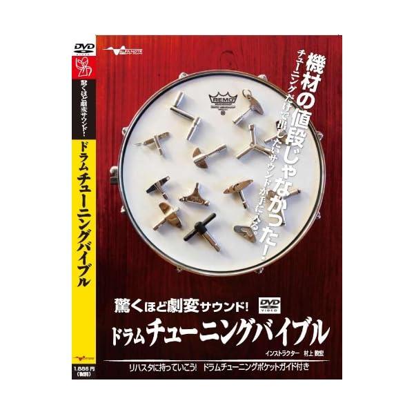 ドラム教則DVD「驚くほど劇変サウンド!ドラムチ...の商品画像