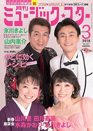 月刊ミュージック☆スター 2018年 03 月号[雑誌]...