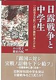 日露戦争と中学生ー『山岡信夫日記』と創作雑誌『海之少年』