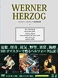 <DVD-BOX>ヴェルナー・ヘルツォーク作品集I[DVD]